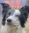 Герасина Ольга - О чем думает собака обложка книги