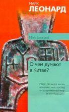 Леонард М. - О чем думают в Китае?' обложка книги