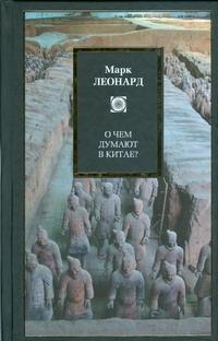 Леонард М. - О чем думают в Китае? обложка книги