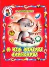 О чем мечтает слоненок? обложка книги