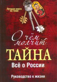 """О чем молчит """"Тайна"""". Все о России Смирнова .Л."""