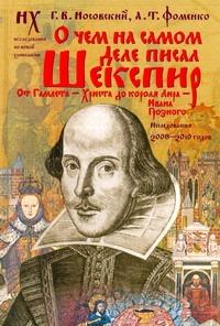 Носовский Г.В. О чем на самом деле писал Шекспир. От Гамлета - Христа до короля Лира - Ивана Г
