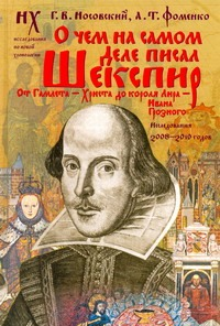 Носовский Г.В. - О чем на самом деле писал Шекспир. От Гамлета - Христа до короля Лира - Ивана Г обложка книги