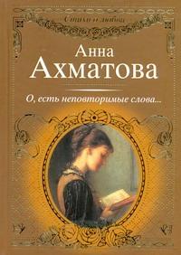 О, есть неповторимые слова... Ахматова А.А.