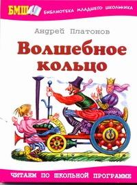Платонов А. П. - О.БРШ.Волшебное кольцо обложка книги