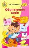 Теплякова О.Н. - О.Обучающие игры от 2 до 6 лет обложка книги