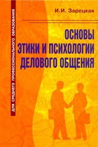 Зарецкая И.И. - О.Основы этикета и психологии делового общения обложка книги