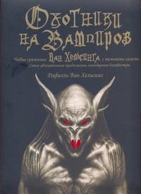 Говард М. - Оxотники на вампиров. Новые сражения Ван Хельсинга с темными силами обложка книги