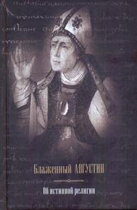 Об истинной религии. Теологический трактат Августин А.