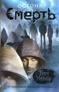 Уивер Тим - Обгоняя смерть обложка книги