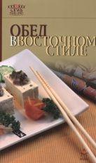 Гончарова Э. - Обед в восточном стиле' обложка книги