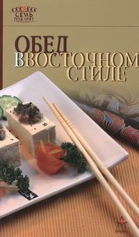 Гончарова Э. - Обед в восточном стиле обложка книги