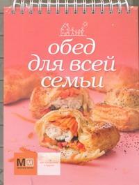 Ильиных Н.В. - Обед для всей семьи обложка книги