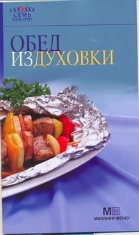 Обед из духовки обложка книги
