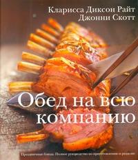 Диксон Р. - Обед на всю компанию. Праздничные блюда обложка книги