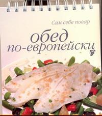 Бережных Н.В. - Обед по-европейски обложка книги