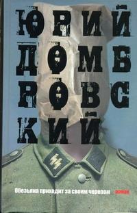Домбровский Ю.О. - Обезьяна приходит за своим черепом обложка книги