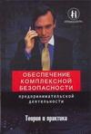 Захаров О.Ю. - Обеспечение комплексной безопасности предпринимательской деятельности' обложка книги