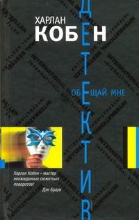 Кобен Х. - Обещай мне обложка книги