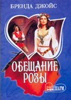 Обещание розы обложка книги