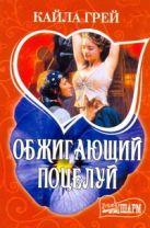 Грей Кайла - Обжигающий поцелуй' обложка книги