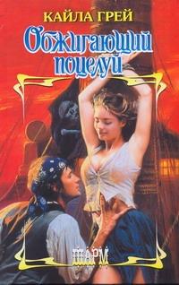 Грей Кайла - Обжигающий поцелуй обложка книги