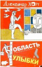 Хорт А.Н. - Область улыбки' обложка книги