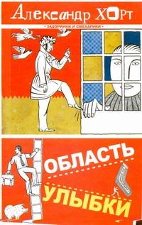 Хорт А.Н. - Область улыбки обложка книги