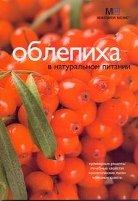 Облепиха в натуральном питании Потемкина Л. В.