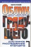 Буровский А.М. - Облик грядущего (системное расследование будущего) обложка книги