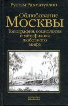 Облюбование Москвы