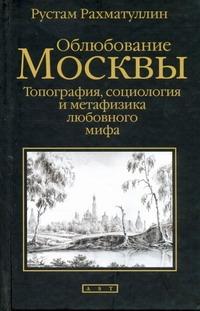 Облюбование Москвы Рахматуллин Рустам