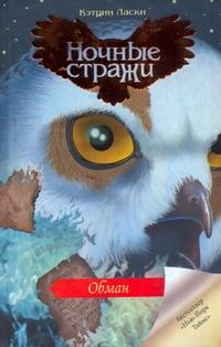 Ласки Кэтрин - Обман обложка книги