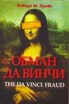 Прайс Роберт М. - Обман да Винчи обложка книги