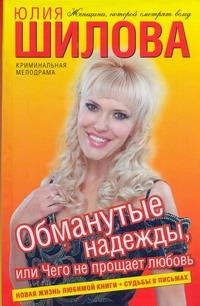 Шилова Ю.В. - Обманутые надежды, или Чего не прощает любовь обложка книги