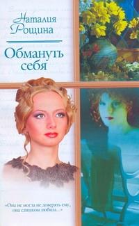 Рощина Н. - Обмануть себя обложка книги