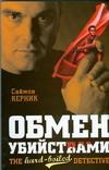 Обмен убийствами Керник Саймон