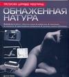 Эванс Д. - Обнаженная натура обложка книги