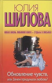 Шилова Ю.В. - Обновление чувств, или Зачем придумали любовь? обложка книги