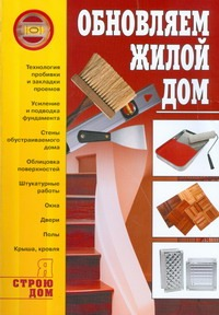 Иванушкин С.К. - Обновляем жилой дом обложка книги