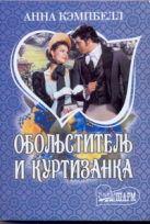 Кэмпбелл Анна - Обольститель и куртизанка' обложка книги