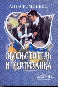 Кэмпбелл Анна - Обольститель и куртизанка обложка книги