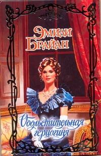 Брайан Эмили - Обольстительная герцогиня обложка книги