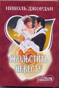 Джордан Н. - Обольстить невесту обложка книги