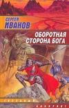 Оборотная сторона бога Иванов С.Г.
