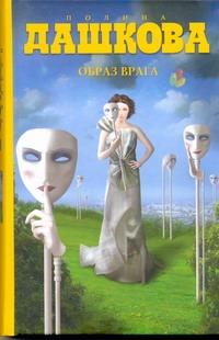 Дашкова П.В. - Образ врага обложка книги