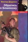 Доценко В.Н. - Обратись к Бешеному' обложка книги