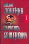 Доценко В.Н. - Обратись к Бешеному обложка книги