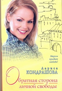 Кондрашова Л. - Обратная сторона личной свободы обложка книги