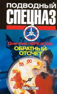 Черкасов Д. - Обратный отсчет обложка книги